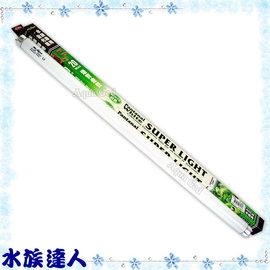 【水族達人】水族先生Mr.Aqua《T8全光譜太陽燈管.白色20W》高光色、高亮度、高穿透性