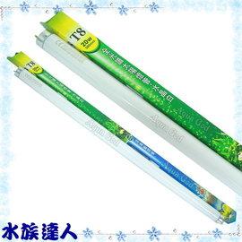 ~水族 ~雅柏UP~T8全光譜太陽燈管.水晶白.20W~知名品牌、大眾 !