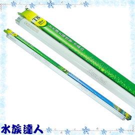 【水族達人】雅柏UP《T8全光譜太陽燈管.水晶白.28W》知名品牌、大眾價格!