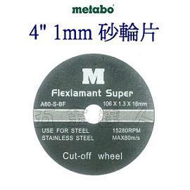 ~~ ~~ Metabo 美達寶  4英吋 1mm 砂輪機用砂輪切斷片 砂輪片 切片 25