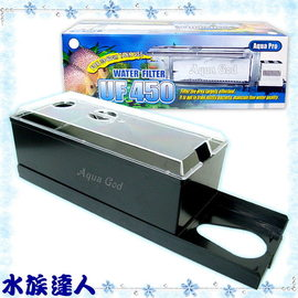 【水族達人】Aqua Pro《UF450單層上部過濾槽.1.5~2尺(黑色)》☆附馬達及濾材☆