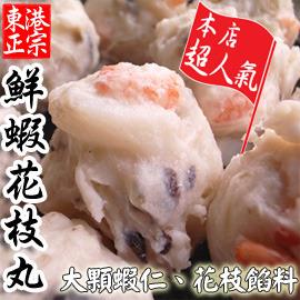 ~築地一番鮮~ 超 ~東港特產鮮蝦花枝丸 500g±10% 包