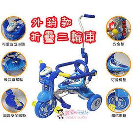 麗嬰兒童玩具館~台灣製外銷-新幹線/貓咪摺疊三輪車.折疊後控手推車-授權新款
