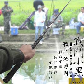 小黑戰鬥竿6H370(戰鬥池專用).釣竿.釣具.釣魚 P232-12173