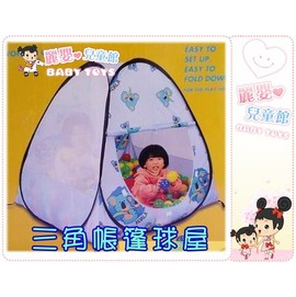 麗嬰兒童玩具館~小朋友最愛-普通款小帳篷球屋-附100顆球