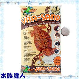 【水族達人】美國ZOO MED《鈣砂.撒哈拉5磅(SAHARA SLATE)》爬蟲砂/適合鬃獅蜥、飛蜥蝪、守宮