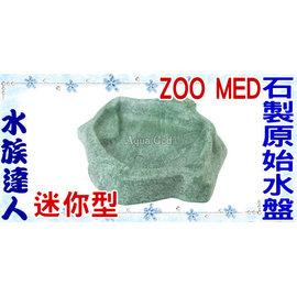 【水族達人】美國ZOO MED《石製原始水盤.迷你型》☆特價優惠中☆