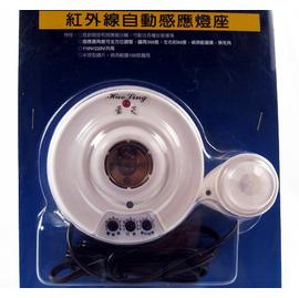 全方位紅外線自動感應器/紅外線自動感應燈座