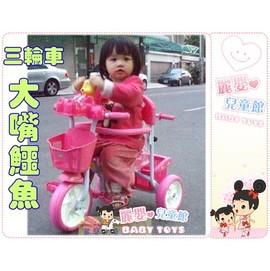 麗嬰兒童玩具館~台製.基本款可愛大嘴鱷魚款後控三輪車.可加購底盤的親子車