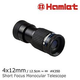 賞花、看蝴蝶、畫作欣賞 ~Hamlet 哈姆雷特~4x12mm 短焦微距望遠鏡~K350~