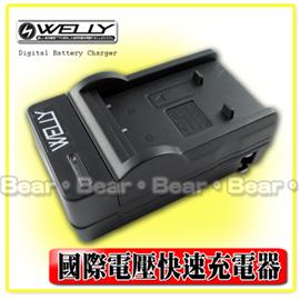 ~WELLY~Panasonic  DMW~BM7  CGA~S002 國際電壓 充 ~免