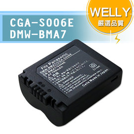 ~WELLY~Panasonic CGA~S006  DMW~BMA7 國際電壓 充 ~免