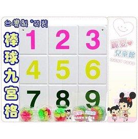 麗嬰兒童玩具館~台灣製-袋裝工廠直營-棒球九宮格丟丟樂.附五顆吸盤球.親子室內遊戲.