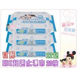 麗嬰兒童玩具館~德國貝恩baan護膚濕紙巾柔濕巾超厚20抽(EDI超純水)臉口鼻適用-12包