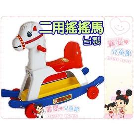 麗嬰兒童玩具館~台製專櫃~EMC小白馬/長頸鹿搖搖馬.彩色圓弧型木馬.可推可搖