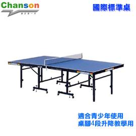 【Chanson 強生】 特500型教學訓練用桌球桌(板厚19mm).乒乓球.健身.P019-CS-500