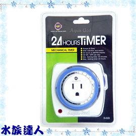 【水族達人】雅柏UP《24小時機械式定時器》具電源指示燈、3孔插座