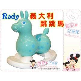 麗嬰兒童玩具館~專櫃正版.義大利原裝-Rody彈力跳跳馬+搖搖板(全配搖馬款) 不含可塑劑