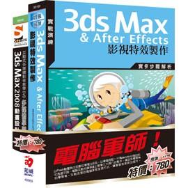 *Dome多米資訊廣場* 電腦軍師:3dsMax&After Effects影視特效製作 含SOEZ2u多媒體學園-3ds Max2008 4712487299698│知城