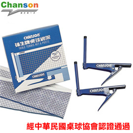 【Chanson 強生】 國際比賽專用高級網架.乒乓球.健身.運動 P019-CS-305