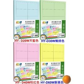 彩之舞 A4x10模 160g 彩色名片紙 HY~D20W 天藍色  HY~D30W 嫩綠