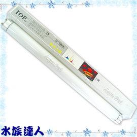 【水族達人】TOP《T8極光燈管(太陽白).7500K(10W)》超明亮!