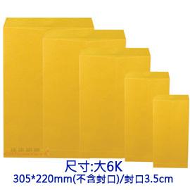~加新~大6K 金黃牛皮資料袋 信封  79HN006L~尺寸:305~220mm;每包1