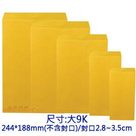 ~加新~大9K 金黃牛皮資料袋^(信封^) 79HN009~尺寸:244^~188mm;每