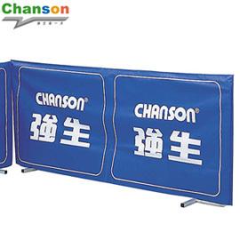 【Chanson 強生】 桌球圍布架.乒乓球.健身.運動 P019-CS-308