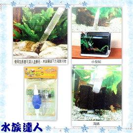 【水族達人】雅柏UP《虹吸管.S號.D-627》換水、吸髒污的好幫手!