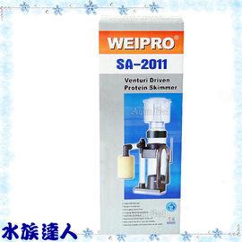 【水族達人】WEIPRO《外置蛋白除沫器SA-2011》蛋白質分離器/蛋白質清除器