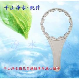 【淨水工廠】RO淨水器維修零件~千山淨水梅花型濾瓶專用更換濾心把手【厚型】