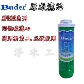 【淨水工廠】普德家電Buder原廠公司貨..APROS愛普司CTO碳棒活性碳濾芯..適用於第二道或第三道使用..規格CC20102