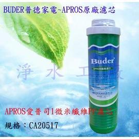 【淨水工廠】普德家電Buder原廠公司貨..APROS愛普司1微米PP纖維濾芯..第一或第三道使用..規格CA20517