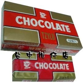 ~台中柑仔店~TZYLU滋露奶油巧克力^(滋露巧克力~奶油夾心口味^)一盒12條入^~ 草