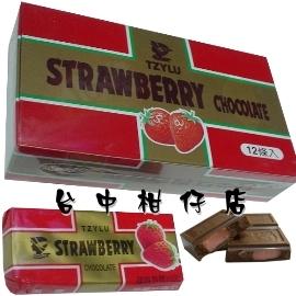 ~台中柑仔店~TZYLU滋露草莓巧克力^(滋露巧克力~草莓夾心口味^)一盒12條入^~ 奶