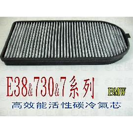 ~自在購 GOGO^!^! ~高 冷氣芯 冷氣濾網 活性碳 BMW e38 730 7系列