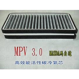 ~自在購 GOGO^!^! ~高 冷氣芯 冷氣濾網 活性碳 MAZDA馬自達 mpv 3.