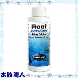 【水族達人】西肯《Reef complete高濃度鈣添加劑.100ml》海水缸必備!