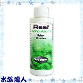 【水族達人】西肯《Reef strontium鍶離子添加劑.100ml》海水缸必備!