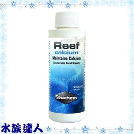【水族達人】西肯《Reef calcium珊瑚成長鈣.100ml》海水缸必備!