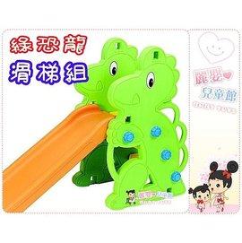 麗嬰兒童玩具館~兒童遊戲房-台製ST安全玩具-綠恐龍單人溜滑梯-直滑梯