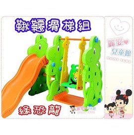 麗嬰兒童玩具館~【兒童樂園】多功能遊戲樂園-綠恐龍溜滑梯+鞦韆+投籃