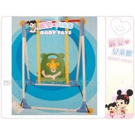 麗嬰兒童玩具館~台製精品-長頸鹿庭園盪鞦韆-小朋友最愛單人鞦韆