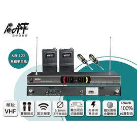 高傳真音響~嘉強MIPRO MR~123~VHF雙頻道自動選訊接收機 ~配~領夾式麥克風