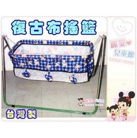 麗嬰兒童玩具館~傳統復古式嬰兒搖床-手動布搖籃.布袋睡床.附蚊帳睡墊