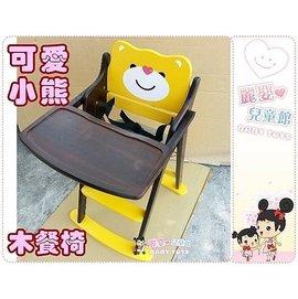 麗嬰兒童玩具館~台製-黃小熊/綠青蛙原木製不可調餐椅/立式可折合餐桌椅