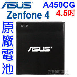 【C11P1404】華碩 ASUS ZenFone 4 A450CG 4.5 吋 原廠電池/原電/原裝電池 1750mAh