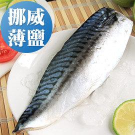 來自挪威!南海豐~薄鹽鯖魚片~肉質肥美,油脂豐富,海上先生 的海口味,薄鹽美味,美食兼顧健