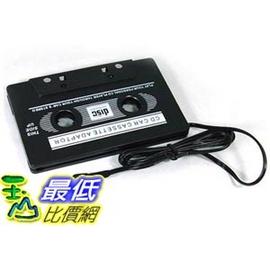 _a@[有現貨-馬上寄] 2日限時搶購 卡帶式錄音帶式音源轉換器 把MP3/隨身聽/iPod轉變汽車音響喇叭輸出 (28004_g37) $27
